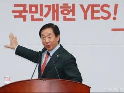 '국민개헌' 한국당이 원조...민주당 안돼!