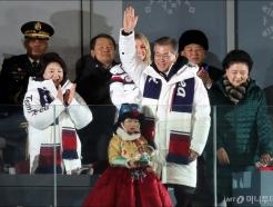 평창동계올림픽 폐막식 찾은 'VIP'