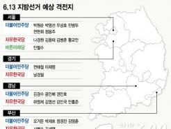 [MT리포트]3달 남은 지방선거, 최대 격전지는…PK·경기·서울