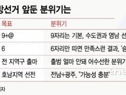 [MT리포트]지선, 민주당 '9+@' 기대…수도권·영남권이 변수