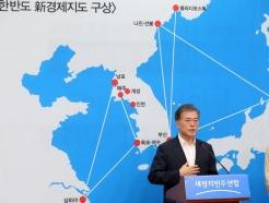 [MT리포트]한반도의 봄…文대통령의 큰 그림은 '경제적 평화체제'