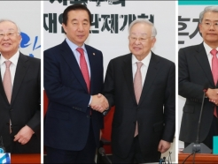 손경식 경총 회장, 여·야 3당 원내대표 예방