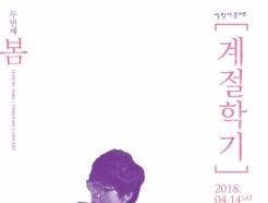 박학기 콘서트 '두번째 봄-계절학기' 4월14일 열려