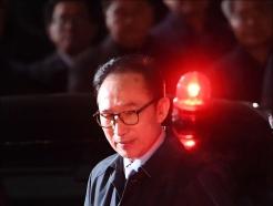 '110억 뇌물-횡령 350억' 이명박 구속