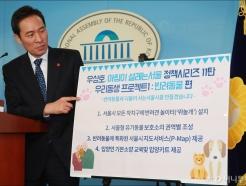우상호, 서울시 반려동물 정책 발표