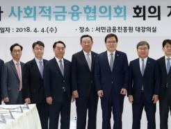 제1차 사회적금융협의회 개최