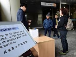 '박근혜 1심 선고' 방청권 받는 방청객들