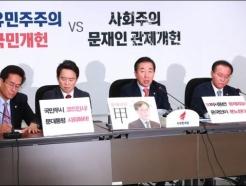 '금감원장 비판' 자유한국당 최고위