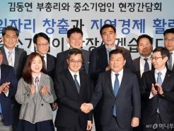 중소기업인과 만난 김동연 부총리