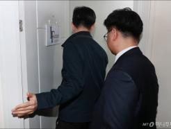 검찰, '김기식 의혹' 더미래연구소 압수수색