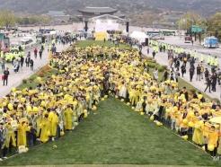 세월호 참사 4주기, 시민들이 만든 노란리본