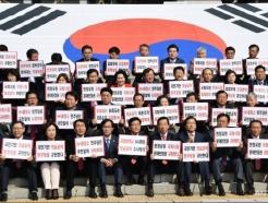 자유한국당 헌정수호 투쟁본부 출정식