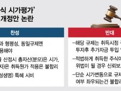 [MT리포트]잠들었던 '삼성생명법', 최종구發 재점화…논의 '급물살'(종합)