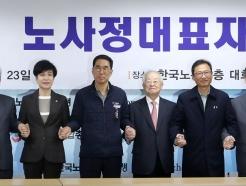 제3차 노사정대표자회의 개최