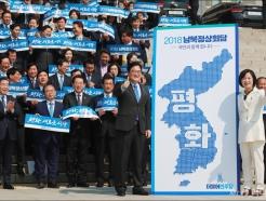 민주당, 남북정상회담 성공기원 '국민과 함께'