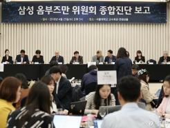삼성 옴부즈만 위원회 종합진단 결과 발표