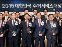 '2018 대한민국 주거서비스대상'