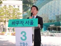 안철수, 서울시청 앞 기자회견