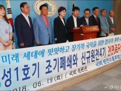 월성원전 1호기 폐쇄 철회 촉구 기자회견