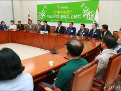 민평당 6.13 지방선거 수도권 출마자 간담회