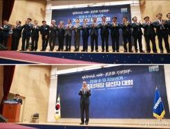 민주당 기초단체장 당선자 대회 '경기 vs 경북'