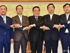 문희상 의장-여·야 원내대표 첫 회동