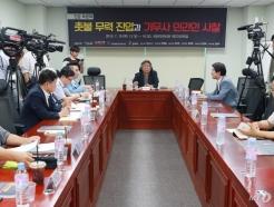 '촛불 무력 진압과 기무사 민간인 사찰' 긴급 토론회