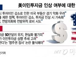 [MT리포트]美 투자이민 '차이나머니 딜레마'