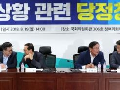 고용상황 관련 당정청회의