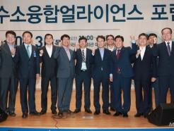 2회 수소융합얼라이언스 포럼 개최