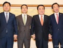 국회의장-교섭단체 원내대표 회동
