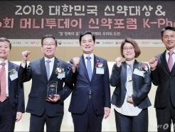 '2018 대한민국 신약대상' 개최!