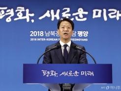 남북정상회담 D-1 임종석 비서실장 브리핑