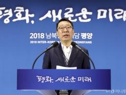 남북정상회담평양 첫날 브리핑