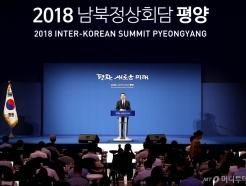 2018남북정상회담평양 둘째날 브리핑