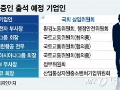 """[MT리포트]""""우리 대표만은""""…국감 증인 놓고 대관팀 '물밑 총력전'"""