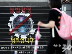 [빨간날]'불법 촬영 처벌 강화법' 국회가 움직인다