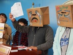 '갑질금지법' 통과 촉구하는 피해자들