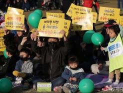 '비리 유치원 규탄' 나선 학부모와 아이들