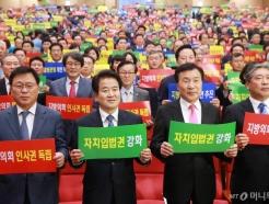 지방분권 개헌 촉구 결의대회 참석한 정동영-손학규 대표