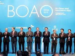 보아오 아시아 포럼 서울회의 2018 개막
