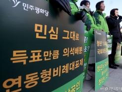선거제도 개혁 촉구하는 민주평화당