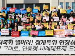 '선거제 개편' 촉구하는 원내·외 7개 정당