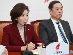 비대위 첫 참석한 나경원 신임 원내대표