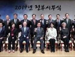 '2019년 기해년 정부 시무식'