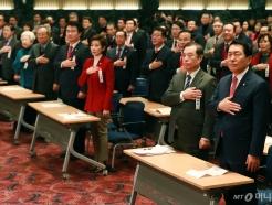 자유한국당 3차 전국위원회