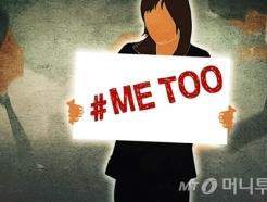 [MT리포트]'나 이런 말하면 짤리냐?'…직장내 '성희롱·성폭력 아직도'