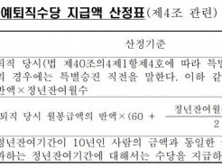 [MT리포트]공무원은 '철밥통'?...4급 이상 절반은 명퇴