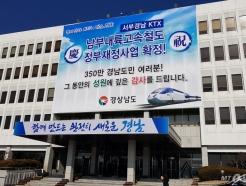 50년 만에 뚫은 '비효율' 논란…경남KTX 언제 개통하나