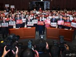 자한당 의총 '계속되는 정부 규탄'